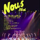 ダンス公演『Nous 16th』