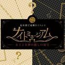 ナイトミュージアム-女王と女神の麗しの秘宝-in神戸