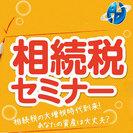9/27(土)税理士事務所で開催!相続税無料セミナー