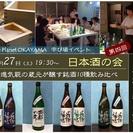 'もう日本酒が苦手なんて言わせない!'   シリーズ 【第四回 日...