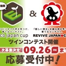 ★eco japan cup & REVIVE JAPAN CUP...