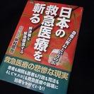 【取引済】日本の救急医療を斬る(中古)