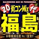 20代限定街コンMix in福島 【恋活の決定版!】若者集まれ!女...