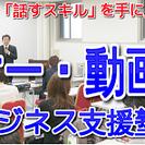 「第1回 セミナー・動画ビジネス支援塾」in久留米