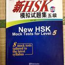 新HSK中国語試験の模擬問題集5級