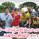 週5日勤務 月給20万円以上保証!