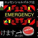 トライアル(体験)レッスンキャンペーン 全部込み1000円 − 東京都