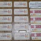 和民/ワタミ 割引券 5000円分(500円×10枚)+幹事様ご...