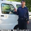 ジモテイーでの、運送もいたします。市内¥3,500。