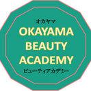 岡山でエステ・アロマ・カラーセラピー・ベビーマッサージを習…