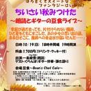 ちいさい秋みつけた~朗読とギターの豆食ライブ~