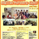 Monday☆英語を勉強したい人の交流会