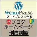 WordPressで作る簡単ブログ...