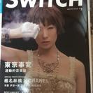 SWITCH 2010 3月号[表紙東京事変、井上雄彦、レミオロ...