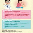 『浦和パルコ』小児科医に聞く子供の病気のお話