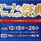 「アートとデニムの祭典『KOJIMA BLUE Internati...
