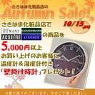 さきはま化粧品店のAutumn Sale!(10/15~)