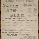 横浜市は南区、南太田の便利屋  なんでも屋 ハヤブサ代行  なんでもやります、なんでも屋!!の画像