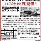 ★11/8(土)9(日)フランスベッド 東京工場『ベッド&ソファお...