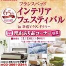 ★11/15(土)16(日)フランスベッド・新宿アイランド『ベッド...