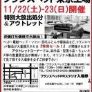 ★11/22(土)23(日)フランスベッド 東京工場『ベッド&ソフ...
