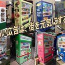 飲料自動販売機をお店の広告看板に!お店や会社のCMを自動販売機にラ...