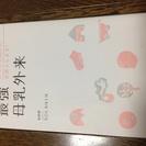 【本】最強母乳外来【500円】