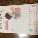 【本】最強母乳外来〜実践編〜【500円】