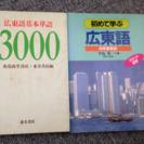 広東語教科書