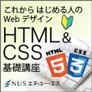 HTML&CSS基礎講座
