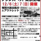 ★12/6(土)7(日)フランスベッド 東京工場『ベッド&ソファお...