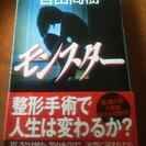 送料164円 モンスター 百田尚樹 文庫本
