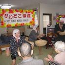 「ひょっとこ楽座」・高齢者介護施設、福祉会、地域の祭り・イベントな...