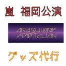 嵐 THE DIGITALIAN 福岡公演 グッズ代行承ります。