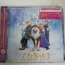 ≪新品・未開封≫アナと雪の女王 オリジナル・サウンドトラック デ...