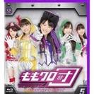 ≪中古DVD≫ももクロ団 全力凝縮ディレクターズカット版 Vol.5