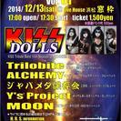 KISS DOLLS 浜松Rock Summit Vol. 81 ...