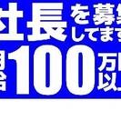 社長への近道!!! 全力で応援します!!!