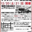 ★12/20(土)21(日)フランスベッド 東京工場『ベッド&ソフ...