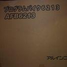 アルインコ プログラムバイク6213 AFB6213
