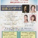(公財)鎌倉風致保存会創立50周年記念コンサート
