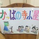 小学生対象の無料塾の受講生募集