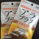 【新品未開封】アラプラス 生命チカラ 45粒×2袋セット