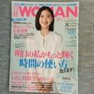 『日経woman  時間の使い方』
