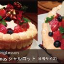 クリスマス特別クッキングレッスン『♥ハート♥のクリスマスシャルロット』