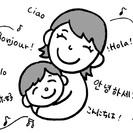 多言語で開くキラキラの未来★親子で世界のことばで遊ぼう!