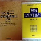 経済学の書籍です、よろしくお願い!