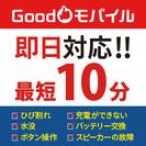 iphone修理!Goodモバイル日本橋店
