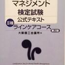 ≪終了≫【検定試験・公式テキスト】 メンタルヘルス・マネジメント ...
