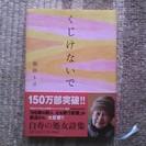 【単行本】くじけないで 【著者】柴田トヨ